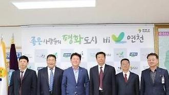 국제 우호도시 중국 추성시 대표단 연천방문