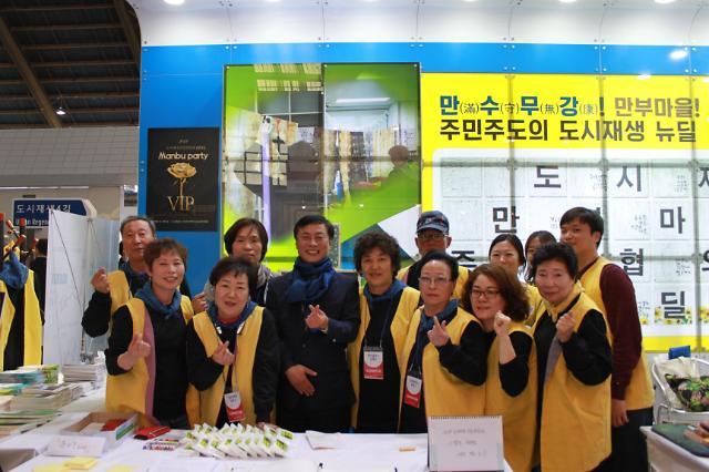 인천 남동구, 도시재생 산업박람회에서 2관왕 쾌거