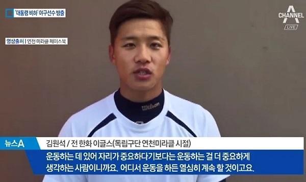 김원석, 누구길래? 과거 팬·연고지·대통령 비하 발언으로 방출…뭐라고 했나