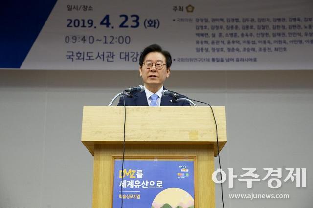 """이재명 """"DMZ를 세계적 평화체험의 장으로...선도적 역할 하겠다"""""""
