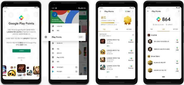 구글 앱 구매시 리워드 제공··· 1000원 구매시 10원 환급