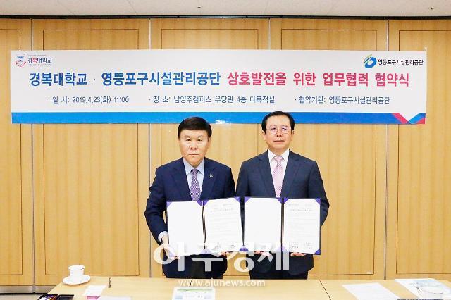 경복대, 영등포구시설공단과 상호발전 업무협약