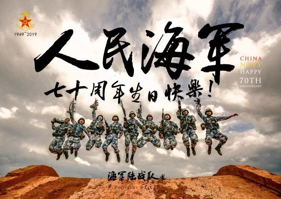 중국인민해방군 해군 창설 70주년, 칭다오서 해상 열병식 거행