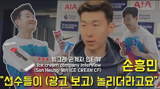"""[영상] 손흥민의 다음 골 세리머니? """"슈퍼손! 슈퍼콘!"""" (feat. 해외 반응, 승자는 빙그레) [이슈옵저버]"""