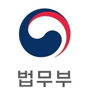 """법무부 """"공수처법, 패스트트랙 환영...논의 적극 참여‧지원"""""""