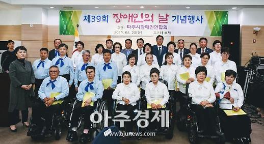 파주시, 제39회 장애인의 날 기념행사 개최