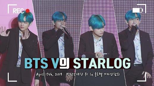[영상] BTS 숨막히는 뷔주얼 보여주는 뷔(V)의 스타로그
