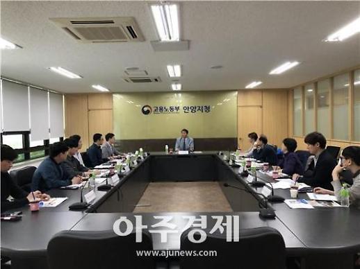 안양고용노동지청 판매직 근로자 건강보호 간담회 개최