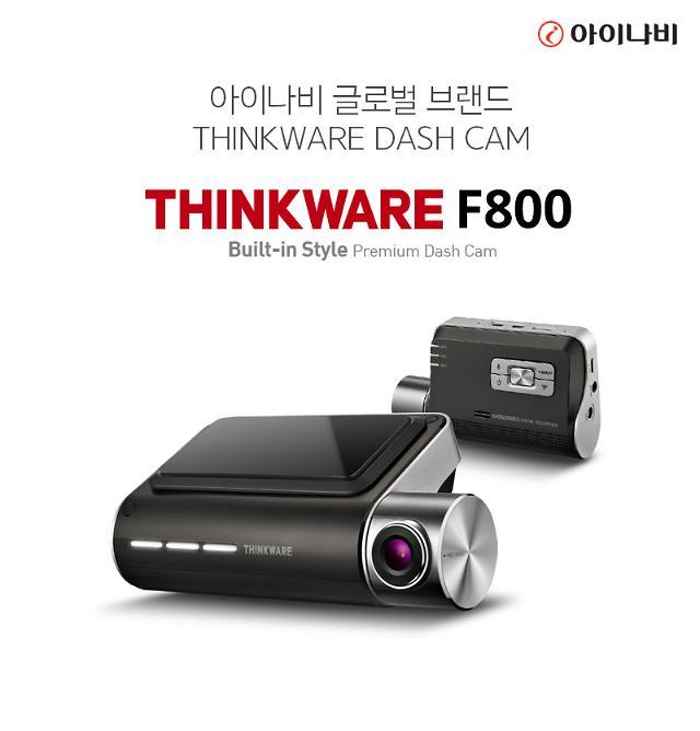 팅크웨어, 블랙박스 신제품 팅크웨어 F800 출시... 디자인·성능 차별화