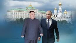 .俄媒:金正恩24日下午将抵达符拉迪沃斯托克.