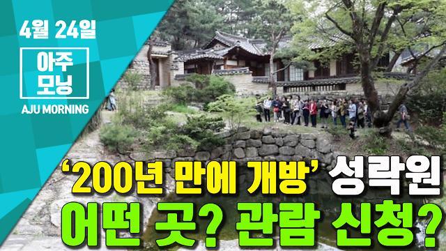 [영상] '200년 만에 개방' 성락원, 어떤 곳? 관람 신청? [아주모닝]