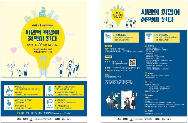 시흥시,2019 시민사회 중심의 제2회 정책박람회 개최