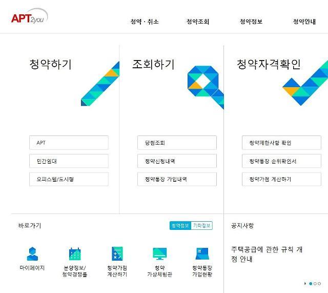 아파트투유 24일 송파 위례리슈빌 퍼스트 클래스 등 8곳 청약 돌입