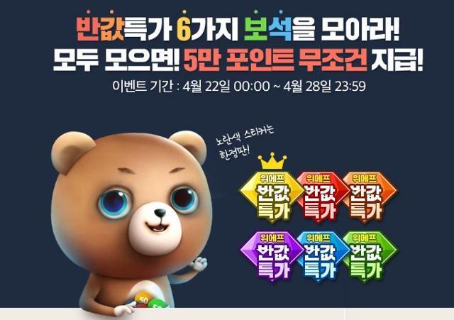 위메프 '반값특가'…5만 포인트 등 이벤트 진행