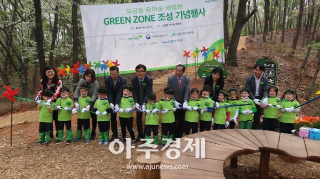 초록우산어린이재단, 오금동 유아숲 체험원 내 GREEN ZONE 조성