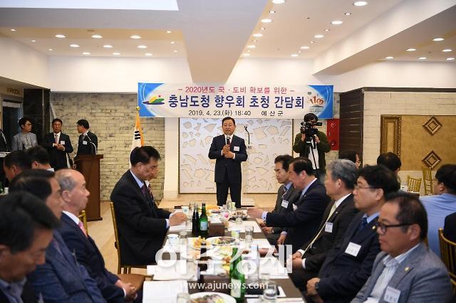 예산군, 충남도청 향우 공무원 초청 간담회 개최