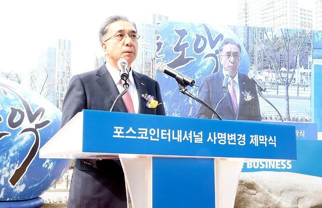 """포스코인터내셔널, 1분기 영업익 1644억원···""""역대 최대"""""""