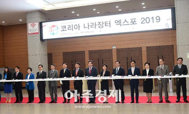 경기도주식회사, 2019 코리아 나라장터 엑스포경기도 홍보관