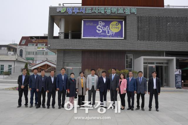 동두천시, 청주시 중앙동 도시재생사업 벤치마킹