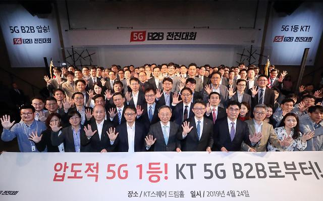 "KT ""5G로 전 산업영역 바꾼다""…5G B2B 공략 선언"