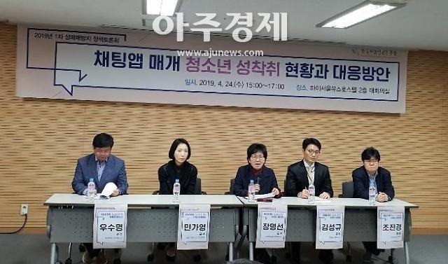 조건만남 청소년 10명 중 7명 채팅앱 이용