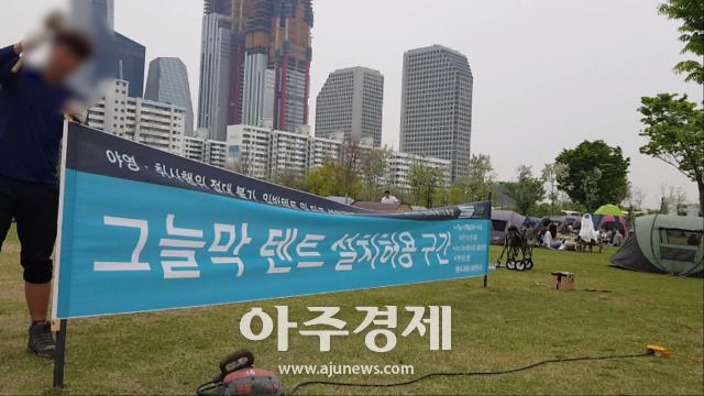 '자유 침해', '행복추구권 무시'...한강 공원 텐트 규제에 반발 커