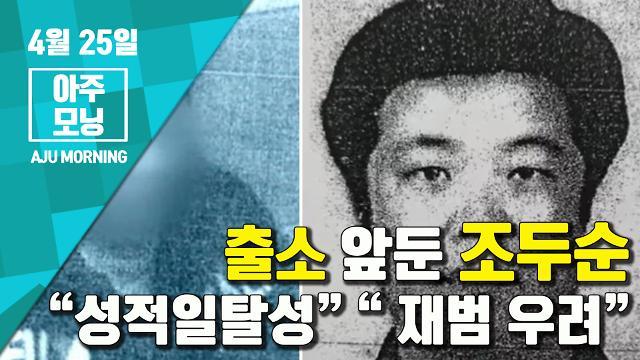 """[영상] 출소 앞둔 조두순, """"성적일탈성"""" """" 재범 우려"""" 평가 [아주모닝]"""