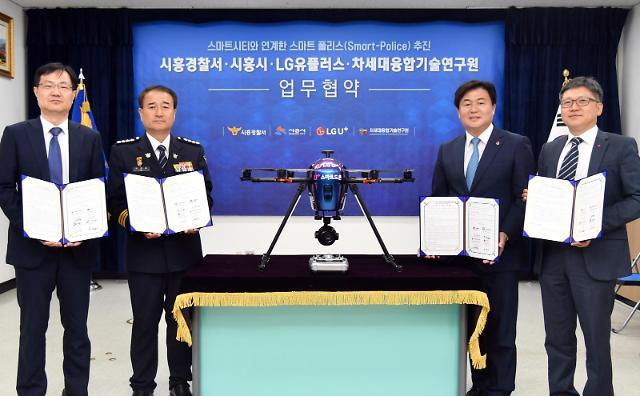 LG유플러스-시흥시, 드론 기반 스마트폴리스 조성 MOU 체결