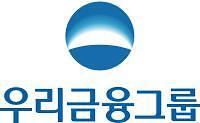 우리금융그룹, 1분기 당기순이익 5686억원 달성