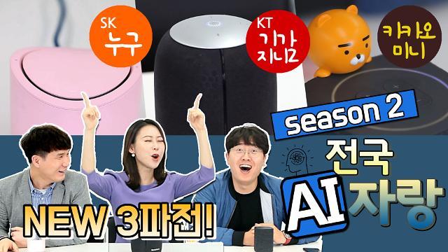 '전국AI자랑' 시즌2 - SKT '누구' vs KT '기가지니' vs 카카오 미니