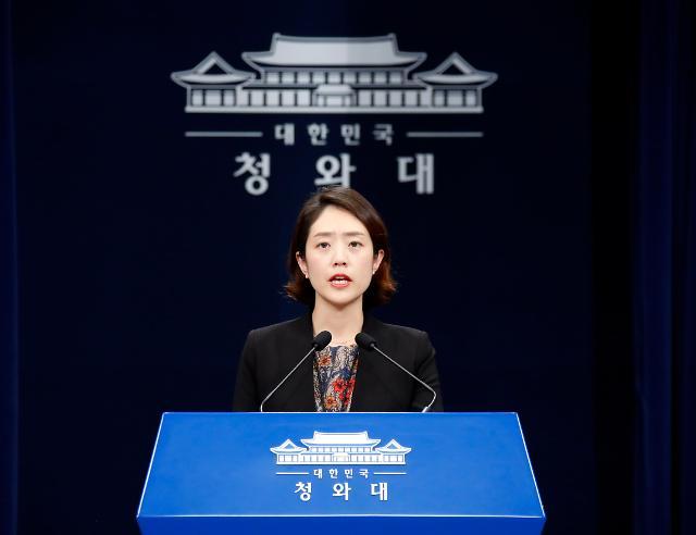 KBS美女主播高旼廷就任青瓦台发言人