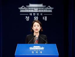 .KBS美女主播高旼廷就任青瓦台发言人.
