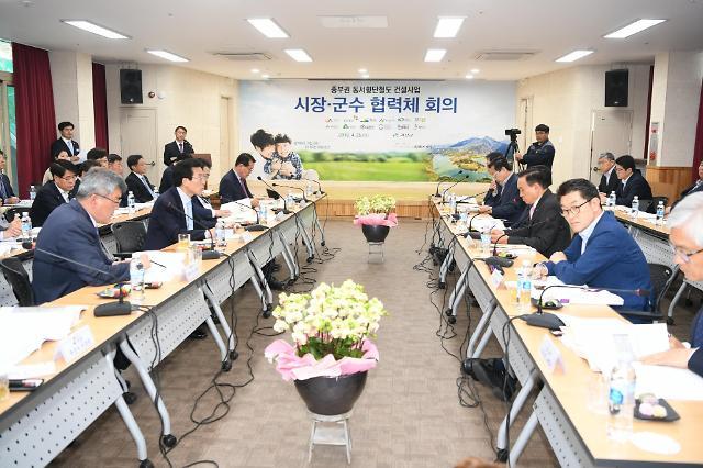 '중부권 동서 횡단철도' 시장·군수 협력체 회의 개최