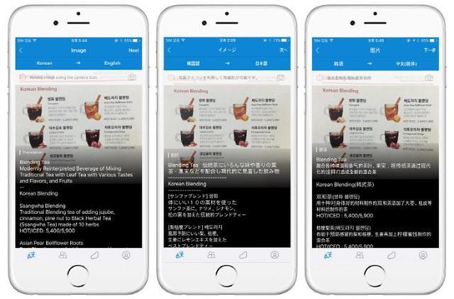 해외여행 떠나기 전 반드시 챙겨야 할 '필수 앱 4종'