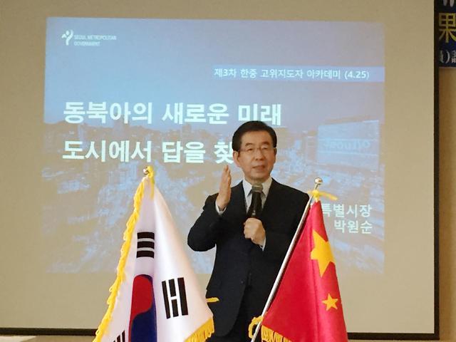 """""""韩中日城市的未来即为东北亚的未来""""——首尔市长朴元淳介绍城市发展重要性"""