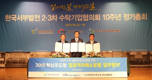 동반위, 서부발전과 '혁신주도형 임금격차 해소협약' 체결
