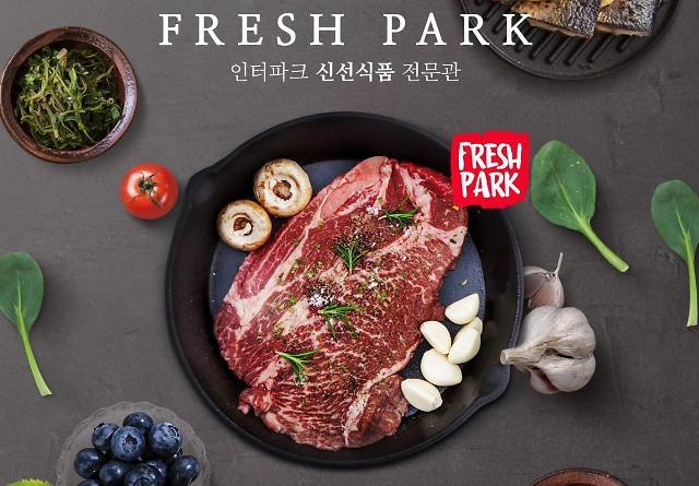 인터파크, 신선식품 전문관 '프레쉬 파크' 새단장