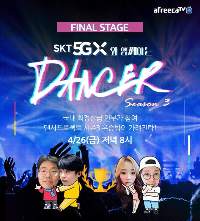 '댄서 프로젝트 시즌3' 최종 우승팀은?