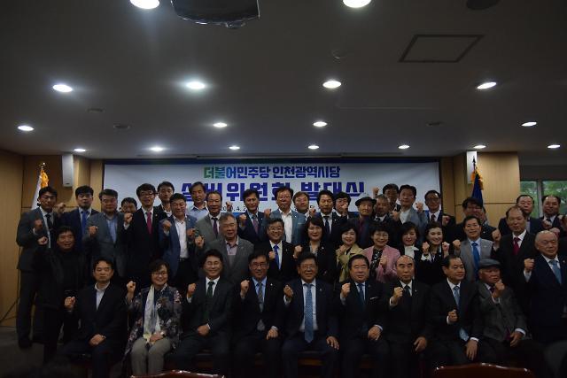 더불어민주당 인천시당 실버위원회 발대식 개최