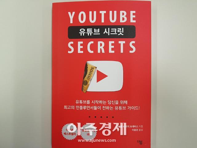 [아주책 신간]'유튜브 시크릿'..'마쓰시타 고노스케'..'한 권으로 읽는 자치통감'