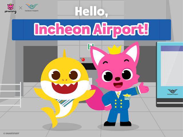 인천공항, 핑크퐁 ‧ 아기상어와 글로벌 협업 마케팅 실시