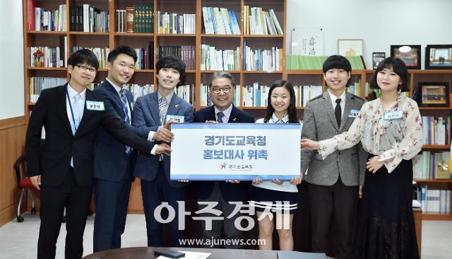 경기도교육청, 유명 쌤튜버·학생 6명 홍보대사 위촉