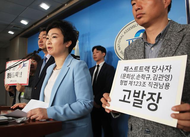 """이언주 """"문희상·손학규·김관영 직권남용으로 고발"""""""