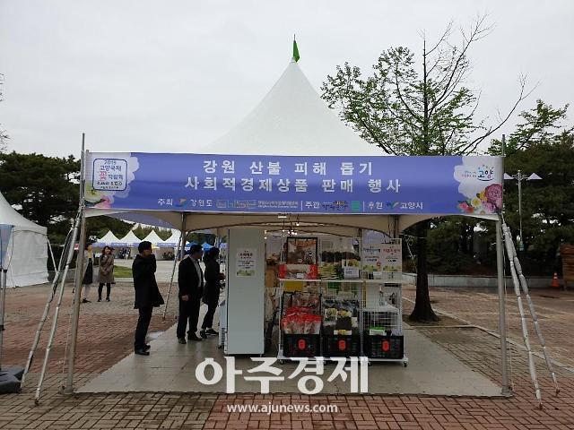 고양국제꽃박람회 행사장에서 속초·고성 57개 사회적기업 제품 판매