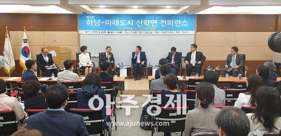 하남도시공사 제2회 하남-미래도시 컨퍼런스 성황리 개최