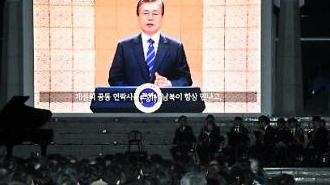 Quan hệ liên Triều sau 1 năm kể từ Tuyên bố Bàn Môn Điếm