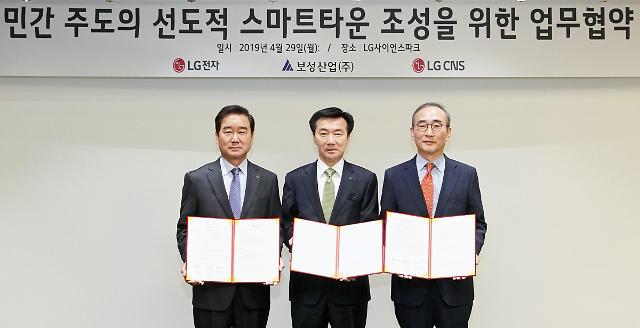 부산 스마트시티 단지 1만 2천평 활용.. LG그룹 IT 역량 활용한 스마트타운 조성 나서