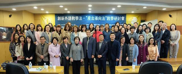 """创新外语教学法""""产出导向法""""研讨会在首尔举行"""