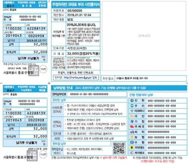 서울시 '교통위반 고지서' 가상계좌 납부가능 은행 11개로 확대