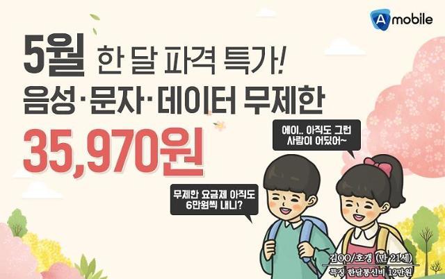 에넥스텔레콤, 5월 프로모션 '무제한 요금제' 3만5970원